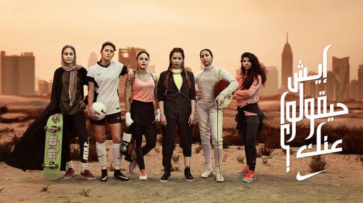 Nike Celebrating Arab Female Athletes in Powerful Ad